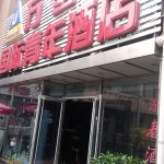 Photo of Wanlilu International Youth Hotel Beijing Dongsi