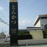 Tanakaya Rio World