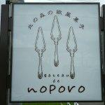 Photo of Gatodonoporo