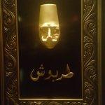 Landmark Amman Hotel & Conference Center Foto