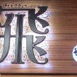 布娜飛比利時啤酒餐廳(縣民廣場店)照片