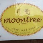 صورة فوتوغرافية لـ Moontree
