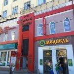 Фотография Rada Cafe