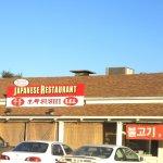 Kyoto Kafe Japanese Restaurant, Oakhurst, CA
