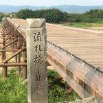 Foto de Nagarebashi
