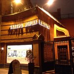 Photo of Korsh Theater Restaurant