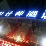 Photo de Shanshui Hotel Dongguan  Designer