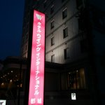 Photo of Hotel Wing International Miyakonojo