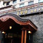 Photo of Broadway Hotspring Hotel