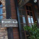 Photo of Paitsuboru