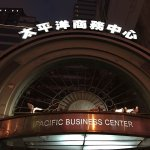 Photo de Pacific Business Hotel