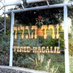 Vered Hagalil Guest Farm