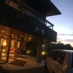 Photo de Hotel Reimei