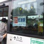 境港行きの直行バス