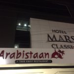Photo de Hotel Mars Classic