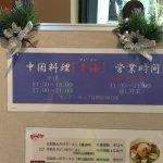 صورة فوتوغرافية لـ Takanezawamachi Genki Appu-Mura Chinese Restaurant Seikai