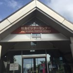 Photo of Sakurajima Visitor Center