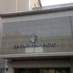 Photo of Hotel Centnovum Kyoto