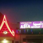 صورة فوتوغرافية لـ Asia