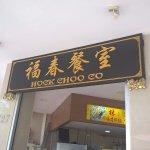 Hock Choo Co