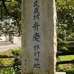 鰐淵寺で修業した弁慶は比叡山へ