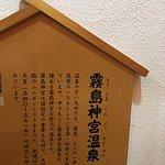 Photo de Kirishima Royal Hotel