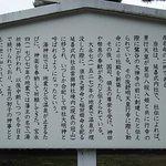 湯神社の案内板