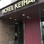 Photo de Hotel Keihan Asakusa