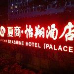Photo of Seashine Hotel