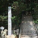 Ruins of Kuroki Imperial Palace Photo