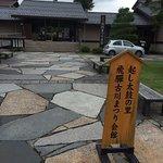 Hida Furukawa Matsuri Hall Foto