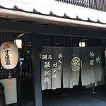 Okuoi Kanko Hotel Suikoen Foto