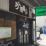 Udon Ichiba Menkui照片