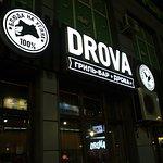 гриль-бар DROVA, радующий горожан идеальным сочетанием демократичных цени наивкуснейшей кухни