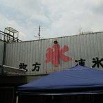 Hirakata Kakikori
