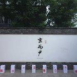 Photo of King's Joy Beijing