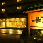 Photo of Hotel Kinugawa Gyoen
