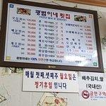 Gwangbeom I Ne Sashimi Restaurant