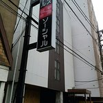 Photo of Business Hotel  Social Kamata