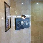 Foto de Country Hotel Takayama