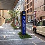 Foto di Hotel MyStays Fukuoka Tenjin