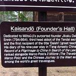 History note about Motsu-ji