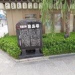 Photo de Hanjotei Comic Theater