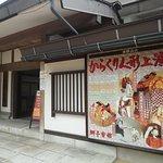 Lion Dance Ceremony Exhibition Hall (Shishi-Kaikan) Photo