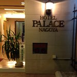 Hotel Palace Nagoya Foto