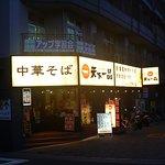Photo de Tenkaippin Nishinagahori