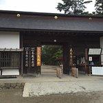 毛越寺の入口