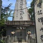 Tamura Shrine Foto