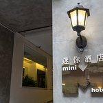 迷你酒店銅鑼灣