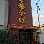 Photo de Suehiroshokudo